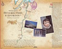 Editorial: «Путешествие в прошлое»