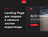 Дизайн сайта ACO Group. Системы водоотвода