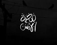 logo typography arabic