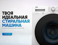 Промо сайт стиральной машины BEKO