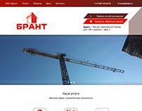 Сайт: Брант