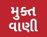 Mukta Vaani, Open Source Gujarati Typeface by Ek Type
