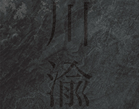 川渝|Sichuan & Chongqing