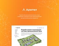 Сайт для компании Armtel