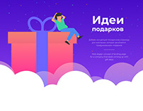 Landing page web design. Gift ideas