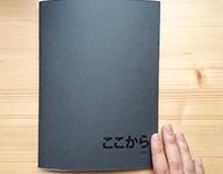 ここから (d'ici) - livret risographié auto-édité