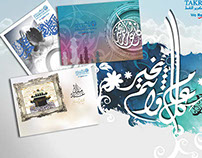 Eid Card Greeting