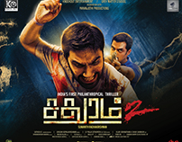 Sadhuram movie poster