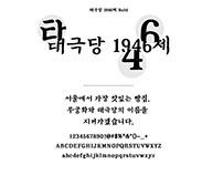 Taegeukdang Chinese character font