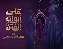 """Ala Abwab Alfetan"" | TV show Branding & Packaging"