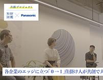 "[Streaming] 知財図鑑 x panasonic ""未来実装パートナーを求める7つの知財[ZOOM]"
