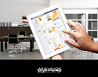 Ramadan Kareem Advertising