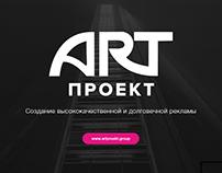 АРТ Проект - создание рекламы