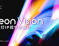 霓虹灯视觉化设计 Visual design of neon lights