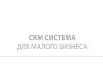 CRM для малого бизнеса