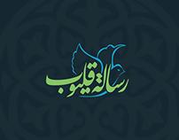 جمعية رسالة قليوب