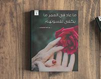 غلاف الديوان الجديد للشاعر عبد الله السفياني