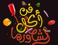 Shawarmer KSA - Arabic Lettering 2018-2019