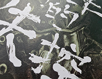 春天 - 精準的失控 新版( 九把刀 著 ) 書籍裝幀設計
