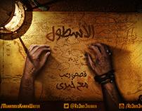 قصص رعب مع خيري - الاسطول - Official artwork