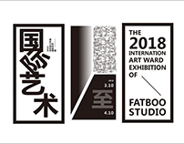 2018 international art award exhibition of fatbo studio