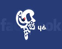 FaceBook - Tamil Typography Illustration