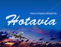 Hotavia - сайт по поиску авиабилетов