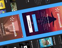 Kyivstar TV App Concept