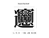 biáng of Source Han Serif K Heavy