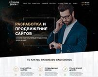 Создание многостраничного Landing Page для веб-студии