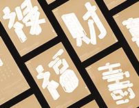 剡木入字 Slice Wood Into The Typeface