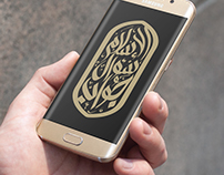 تصميم شعار موقع الإسلام سؤال وجواب