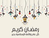Ramadan Kaream - رمضان كريم