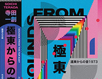 """Soichi Terada 12"""" Vinyl"""