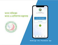 (Dof) Phonebook App Redesign