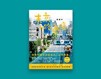 東京小鹿亂撞|全書設計