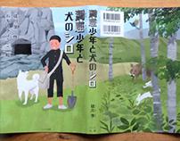 Book illustrations 洞窟少年と犬のシロ