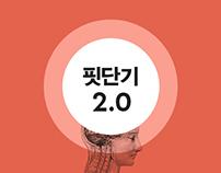 PEET 2.0 Brand page ver1