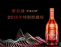 Hennessy VSOP 2016