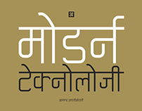 Free Typeface Devanagari font - Ananda ukaliorali