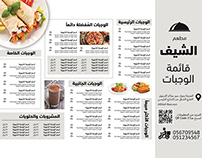 Flyer Restaurant Menu Template - A3