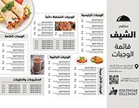 Flyer Restaurant Menu Template - A3