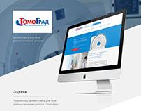 Дизайн сайта для сети диагностических центров Томоград
