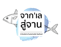Ocean to Plate | Event