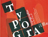 Typographie Exhibition