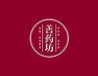 善药坊-Good Medicine Shop