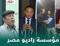 عرض خصم الخصم (Radio Masr)