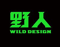 野人設計|WILD DESIGN