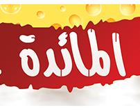 Banner SuperMarket