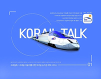 KORAILTALK :: interface redesign